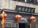 Zhou Zhuang Hotel - Kunshan